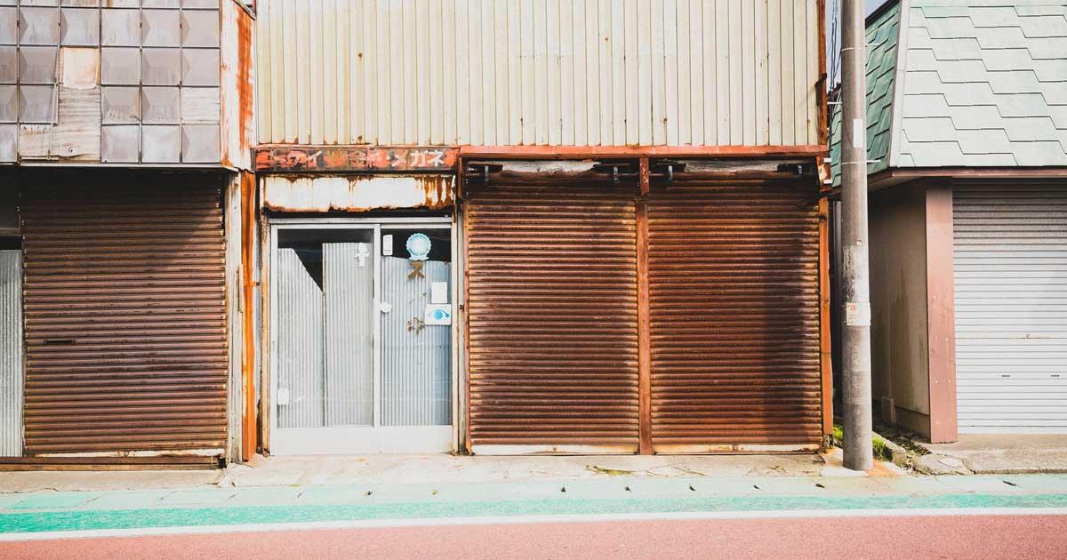 シャッターの閉じた古びた雑貨店